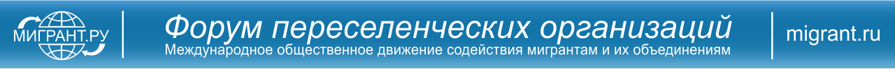 Мигрант.ру | содействие переселению соотечественников