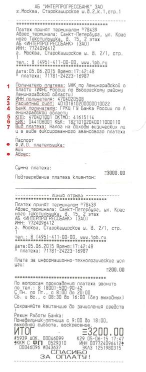 Чеки для налоговой Старокаширское шоссе характеристику с места работы в суд Тучковская улица