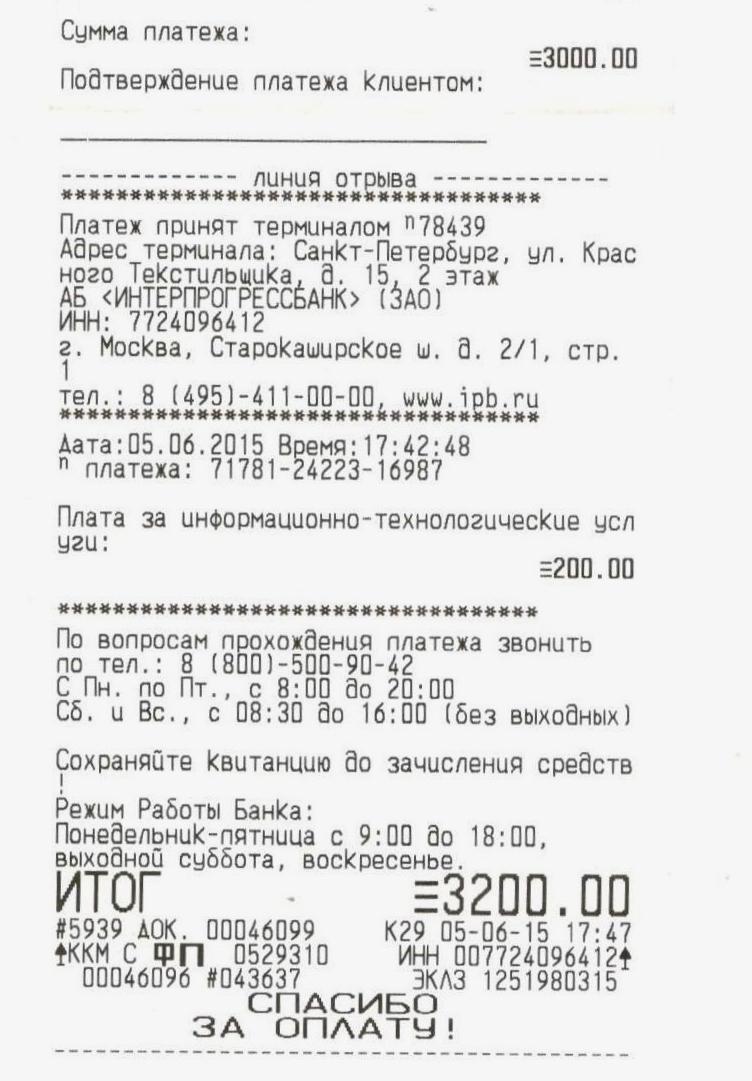 Чеки для налоговой Ленинградское шоссе характеристику с места работы в суд Марьиной Рощи 3-й проезд