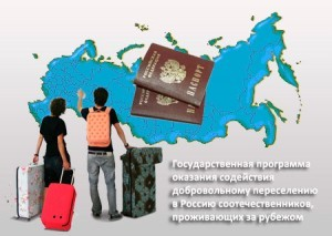 Заявление участника государственной программы переселения соотечественников редакция июнь 2020