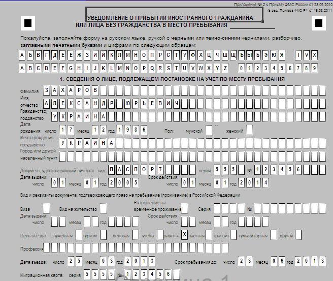 образец заполнения сведений о регистрации иностранного гражданина