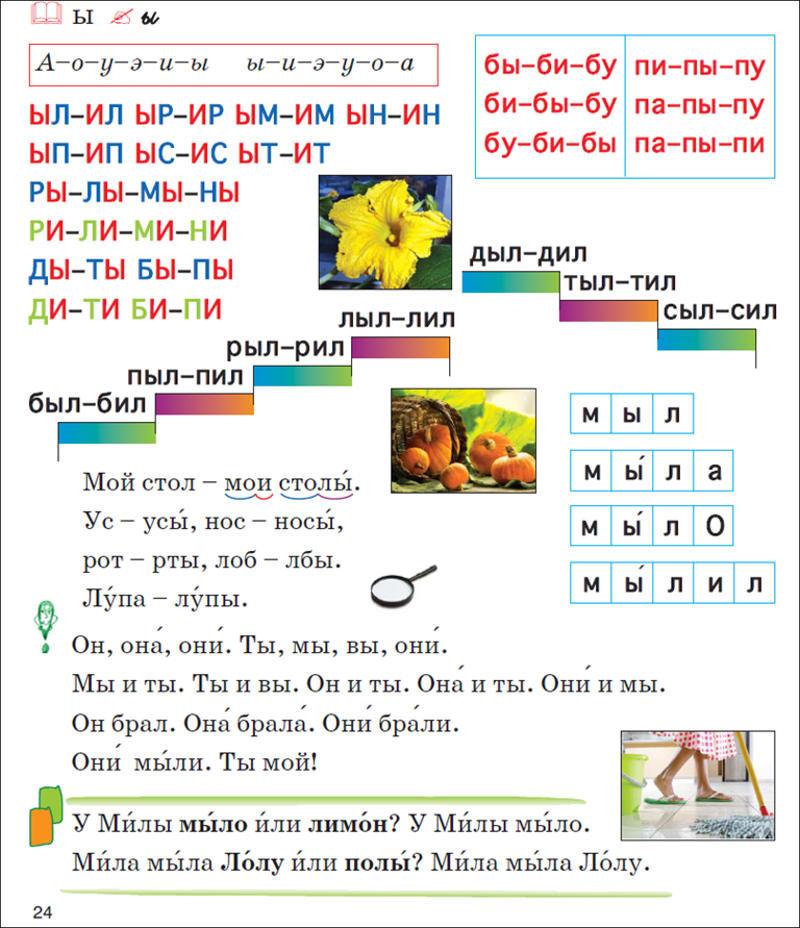 Программу для детей на русском языке