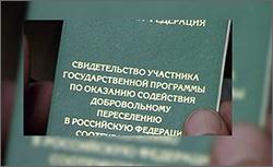 В 2017 году Госпрограмма добровольного переселения соотечественников будет действовать в 60 регионах России