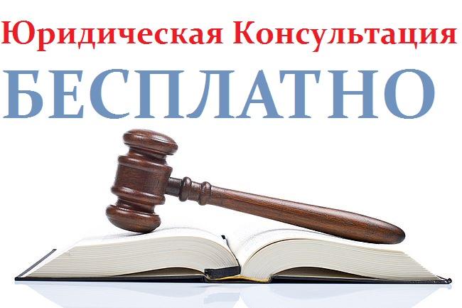 Юрист в жуковском консультация