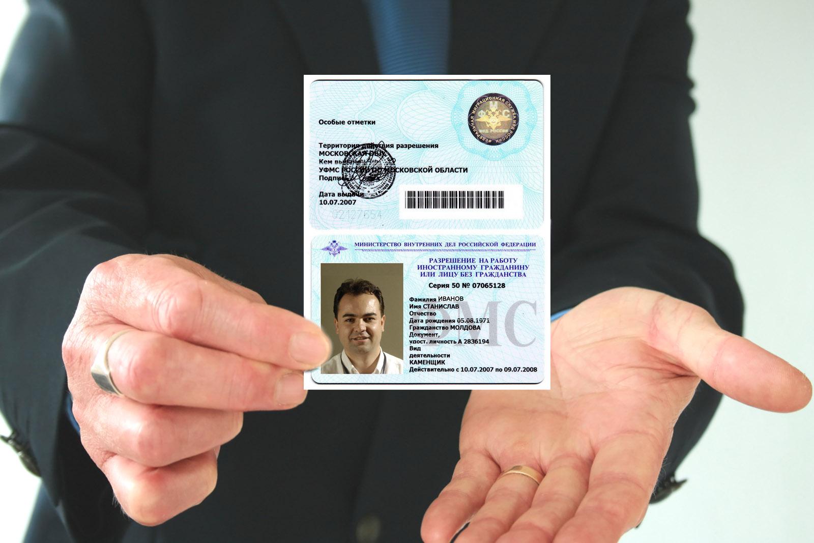 образец карточки разрешения на работу