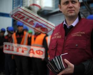 Штрафы работодателю за иностранного работника в 2016 году: какие штрафы ждут работодателя за работу иностранных граждан без документов и за нелегальных работников без оформления, содействие миграции, помощь беженцам из Украины