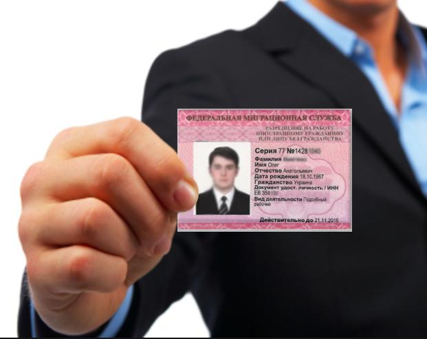 Трудовой патент на работу для безвизовых иностранных граждан в 2017 году