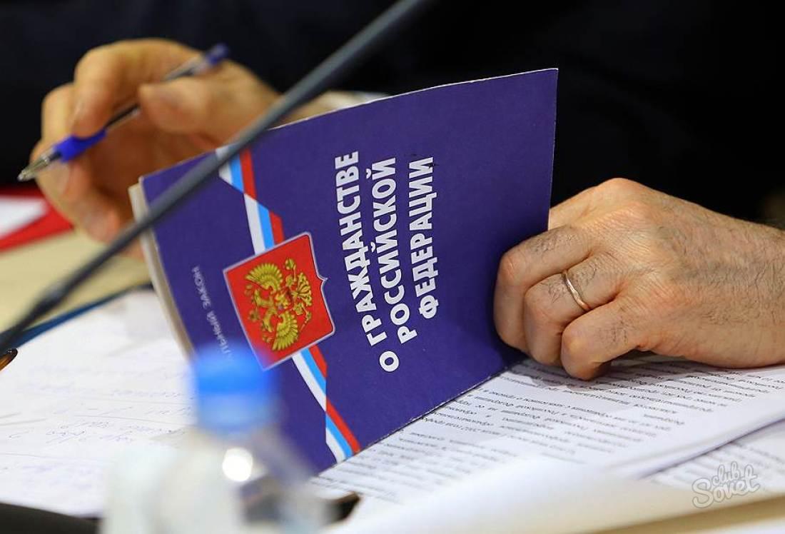 консультации юристов о получении гражданства рф