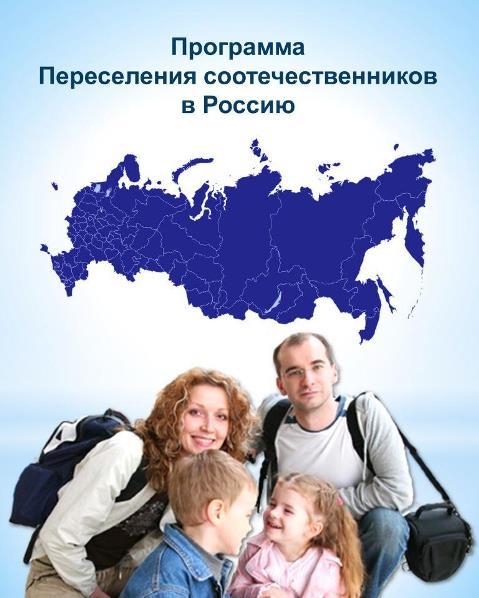 Нет; Правила для переселенцев в россию 2017 другом двигали