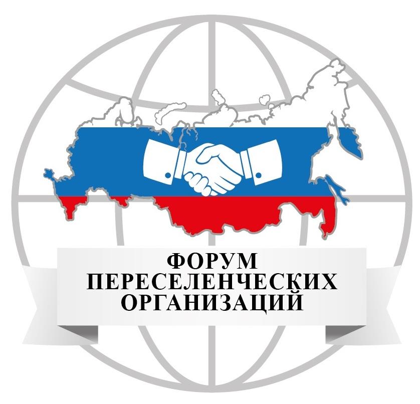 Форум для мигрантов из украины в 2016 году