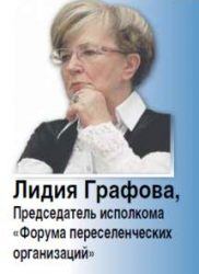 ProblemaUkrainskBegencev