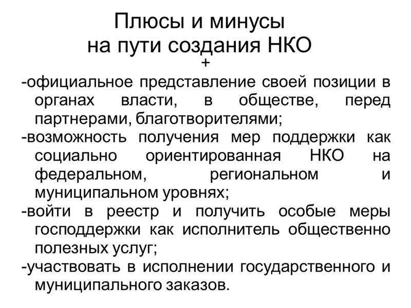 NKO_Slide1