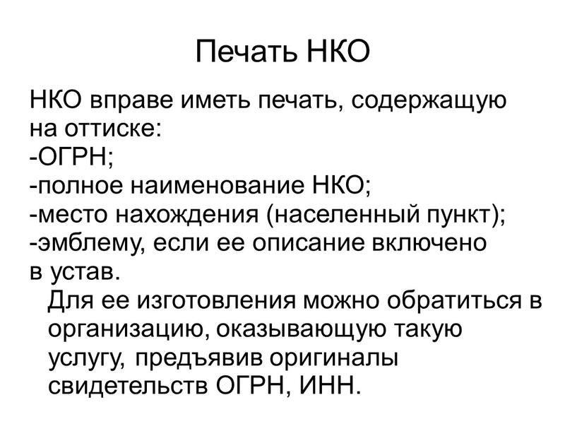 NKO_Slide20