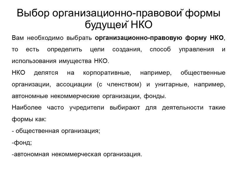 NKO_Slide4