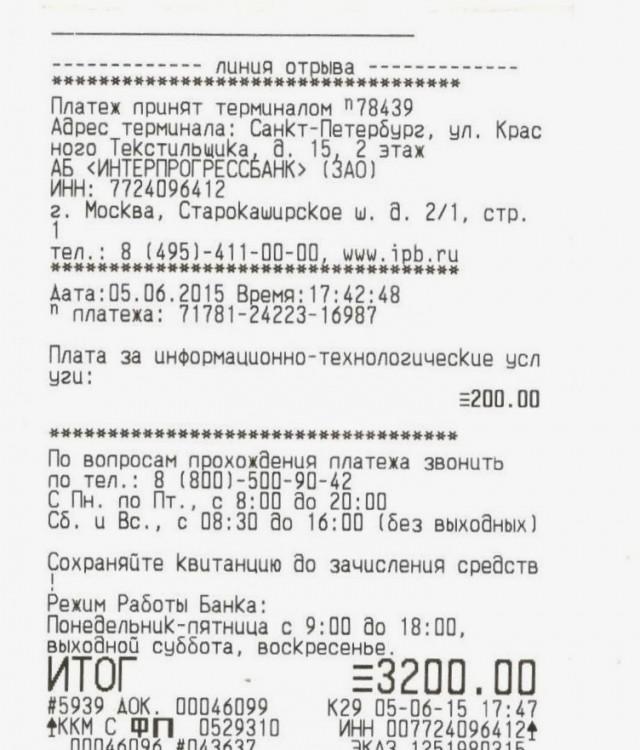 Какой доход должен быть у семьи в татарстане чтобы получить субсидию