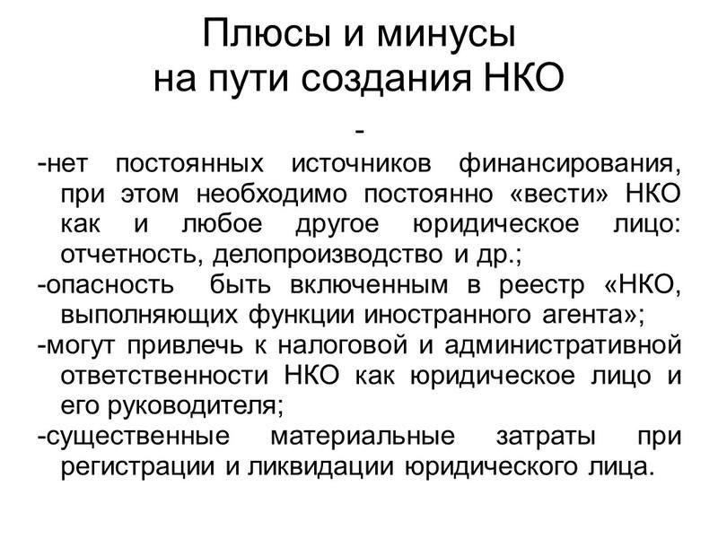 NKO_Slide2