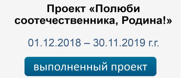 Proekt_polubi_sootechestviennika