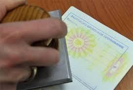 Регистрация в пробирной палате документы