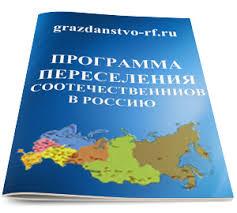 Программа переселения соотечественников регионы