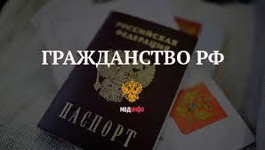 При получение гос программы какие нужны документы на гражданчтво